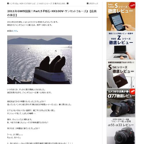 2011年GW四国旅!Part.5 『明石・HX100V・サンセットクルーズ』