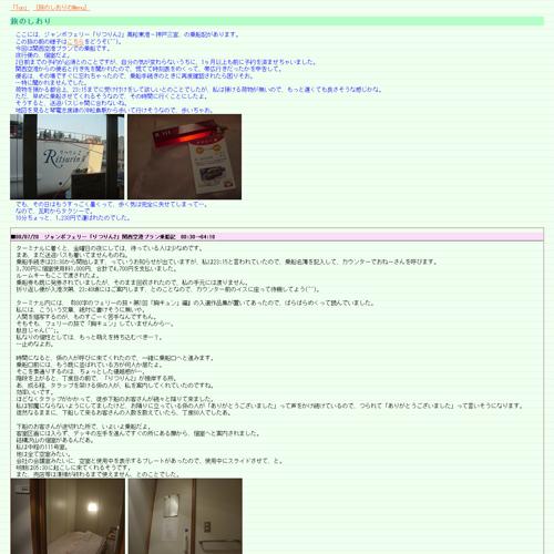 08/07/20 ジャンボフェリー「りつりん2」関西空港プラン乗船記 00:30→04:10