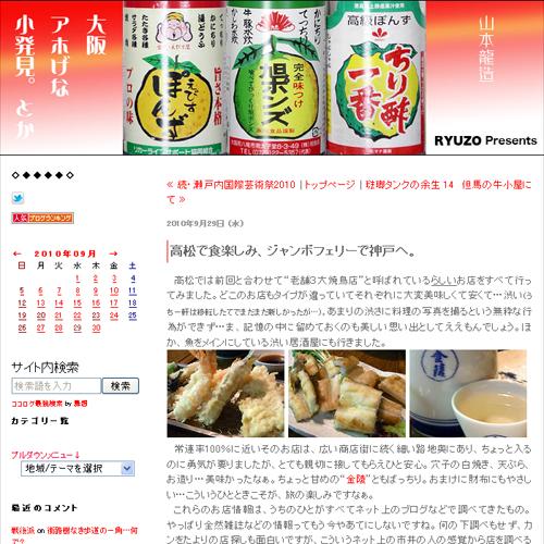 高松で食楽しみ、ジャンボフェリーで神戸へ