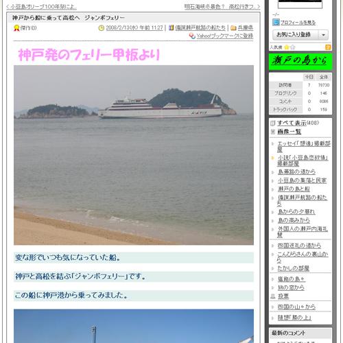 神戸から船に乗って高松へ ジャンボフェリー
