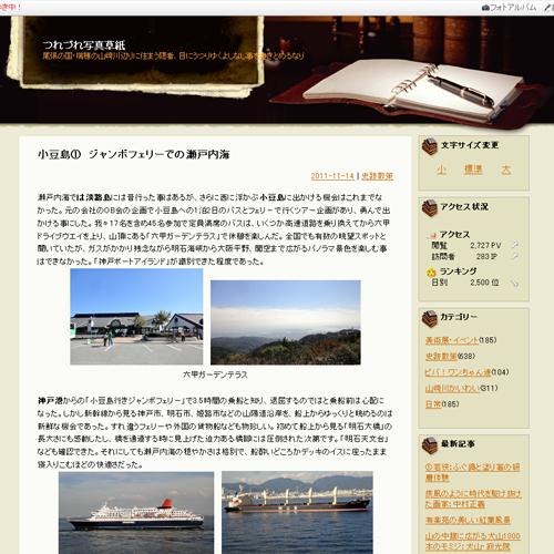 小豆島① ジャンボフェリーでの瀬戸内海