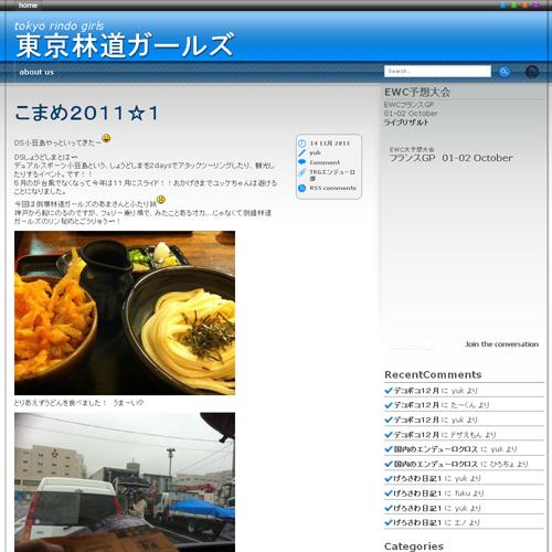 こまめ2011☆1