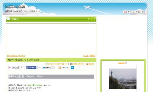 神戸~小豆島 ジャンボフェリー
